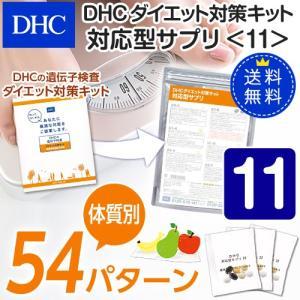 【DHC直販サプリメント】【送料無料】ダイエット対策キット対応型サプリ<11>|dhc