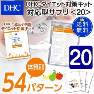 dhc サプリ ダイエット 【メーカー直販】【送料無料】ダイエット対策キット対応型サプリ<20> | サプリメント|dhc