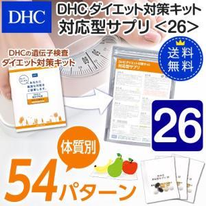 【DHC直販サプリメント】【送料無料】ダイエット対策キット対応型サプリ<26>|dhc