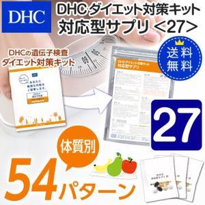 dhc サプリ ダイエット 【メーカー直販】【送料無料】ダイエット対策キット対応型サプリ<27> | サプリメント|dhc