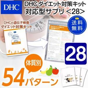 dhc サプリ ダイエット 【メーカー直販】【送料無料】ダイエット対策キット対応型サプリ<28> | サプリメント|dhc