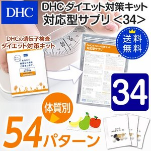 dhc サプリ ダイエット 【 DHC 公式 】【送料無料】ダイエット対策キット対応型サプリ<34>   サプリメント dhc