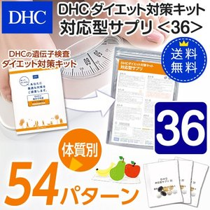 dhc サプリ ダイエット 【 DHC 公式 】【送料無料】ダイエット対策キット対応型サプリ<36>   サプリメント dhc