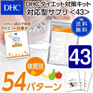 dhc サプリ ダイエット 【メーカー直販】【送料無料】ダイエット対策キット対応型サプリ<43> | サプリメント|dhc