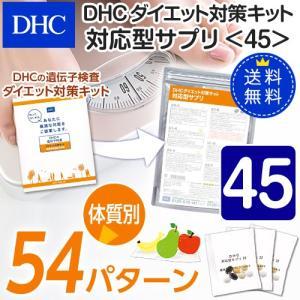 dhc サプリ ダイエット 【メーカー直販】【送料無料】ダイエット対策キット対応型サプリ<45> | サプリメント|dhc