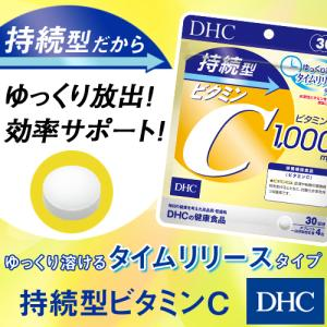 dhc サプリ ビタミン 【メーカー直販】 持続型ビタミンC 30日分 | サプリメント|dhc