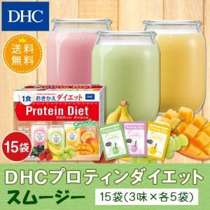 【DHC直販/置き換えダイエット食品】【送料無料】【15食分】DHCプロティンダイエット スムージー 15袋入|dhc