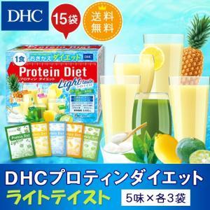 【数量限定】【DHC直販/置き換えダイエット食品】【送料無料】DHCプロティンダイエット ライトテイスト 15袋入|dhc