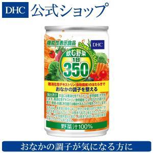【 DHC 公式 】DHC飲む野菜1日350【機能性表示食品】|dhc