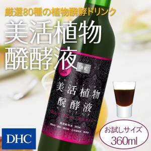 dhc 【メーカー直販】 DHC美活植物醗酵液(びかつしょくぶつはっこうえき)360ml|dhc