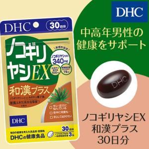 dhc サプリ 【メーカー直販】 ノコギリヤシ EX 和漢プラス 30日分 | サプリメント|dhc