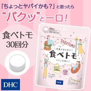 dhc サプリ ダイエット 【メーカー直販】食べトモ 30回分 | サプリメント 女性 男性|dhc
