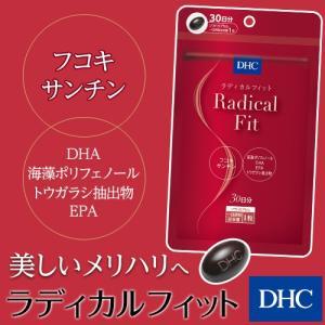 【DHC直販】【ダイエットサプリ】 DHCラディカルフィット 30日分|dhc