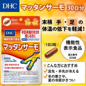 dhc サプリ 【 DHC 公式 】 マッタンサーモ 30日分【機能性表示食品】 | サプリメント|dhc