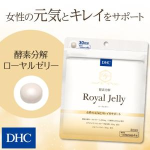 【送料無料】【DHC直販サプリメント】 酵素分解ローヤルゼリ...