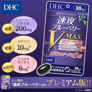 dhc サプリ ブルーベリー 【メーカー直販】 速攻ブルーベリー V-MAX 30日分 | サプリメント|dhc