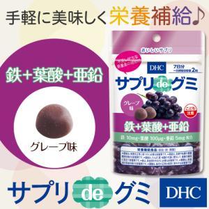 dhc サプリ 【メーカー直販】DHCサプリdeグミ 鉄+葉酸+亜鉛 グレープ味 7日分 | サプリメント|dhc