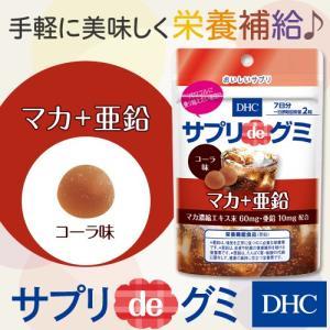 dhc サプリ 【メーカー直販】DHCサプリdeグミ マカ+亜鉛 コーラ味 7日分 | サプリメント|dhc