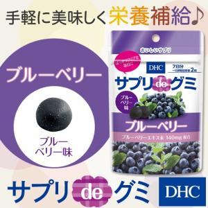dhc サプリ 【メーカー直販】DHCサプリdeグミ ブルーベリー ブルーベリー味 7日分 | サプリメント|dhc