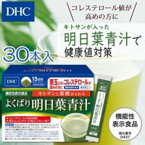 dhc 【 DHC 公式 】 キトサンと葉酸がとれる よくばり明日葉青汁 15日分【機能性表示食品】 | 青汁|dhc