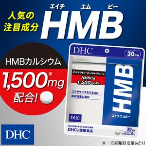 dhc サプリ HMB ダイエット 【お買い得】【メーカー直販】 HMB (エイチエムビー) 30日分 | サプリメント 女性 男性|dhc