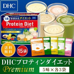 【送料無料】【DHC直販】【数量限定】DHCプロティンダイエット プレミアム(国産限定素材セット) 15袋入|dhc
