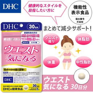 dhc サプリ ダイエット 【メーカー直販】 ウエスト気になる30日分| 機能性表示食品  サプリメント 女性 男性|dhc