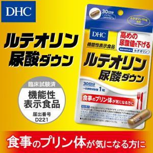 dhc サプリ ダイエット 【お買い得】【DHC直販】 ルテオリン 尿酸ダウン 30日分 | 機能性表示食品 サプリメント|dhc