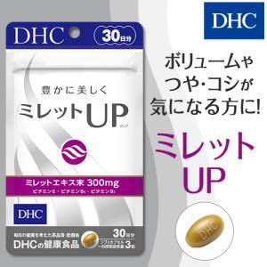 dhc サプリ 【メーカー直販】ミレットUP(アップ) 30日分 | サプリメント 美容サプリ|dhc
