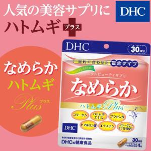 dhc サプリ ハトムギ コラーゲン プラセンタ 【メーカー直販】なめらか ハトムギplus 30日分 | サプリメント 美容サプリ|dhc