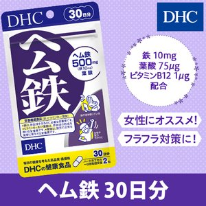 dhc 【 DHC 公式 】ヘム鉄 30日分【栄養機能食品(鉄・ビタミンB12・葉酸)】