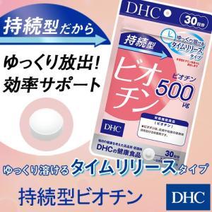 dhc サプリ ビタミン ビオチン 【 DHC 公式 】 持続型ビオチン 30日分 | サプリメント...