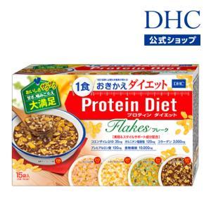 dhc ダイエット食品 【メーカー直販】【送料無料】DHCプロティンダイエット フレーク 15袋入|dhc