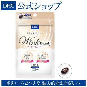 dhc サプリ  【 DHC 公式 】 ウインクビューティ 30日分 | サプリメント 美容サプリ