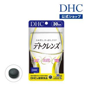ためずにすっきり! ヤシガラ活性炭配合のクレンズサプリメント  [関連ワード] DHC デトックス ...