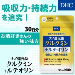 dhc サプリ 【メーカー直販】  ナノ還元型クルクミン+ルテオリン 30日分   お酒 サプリメン...