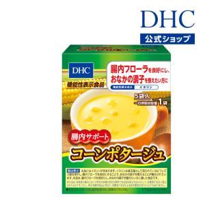 【 DHC 公式 】DHC腸内サポートコーンポタージュ【機能性表示食品】|dhc