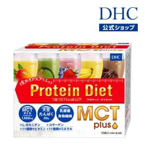dhc ダイエット食品 【メーカー直販】【送料無料】 DHCプロティンダイエット MCTプラス 15袋入|dhc