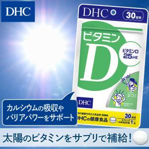dhc サプリ ビタミン 【メーカー直販】ビタミンD 30日分 | サプリメント|dhc