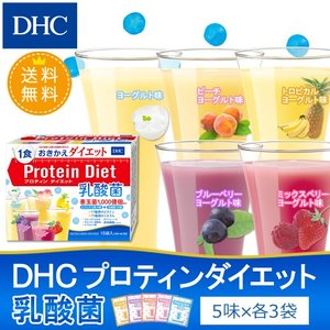 dhc 【メーカー直販】【送料無料】 DHCプロティンダイエット 乳酸菌 15袋入【数量限定】 | 置き換え|dhc