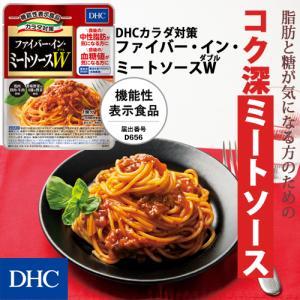 【 DHC 公式 】DHCカラダ対策ファイバー・イン・ミートソースW(ダブル)【機能性表示食品】|dhc