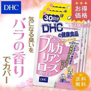 【お買い得】【送料無料】【DHC直販サプリメント】 香るブルガリアンローズカプセル(30日分) 3個セット