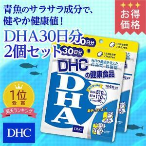 【お買い得】【DHC直販サプリメント】 DHA 30日分 ×2個セット