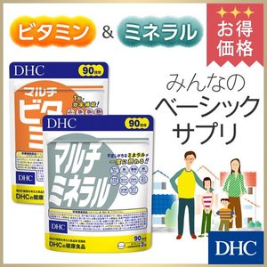 【お買い得】【DHC直販サプリメント】健康の基本90日分セット dhc