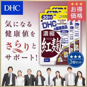 dhc サプリ 紅麹 【お買い得】【メーカー直販】 濃縮紅麹(べにこうじ) 30日分 3個セット   サプリメント dhc