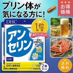 dhc サプリ 【お買い得】【送料無料】【メーカー直販】 アンセリン 30日分 2個セット   サプリメント dhc