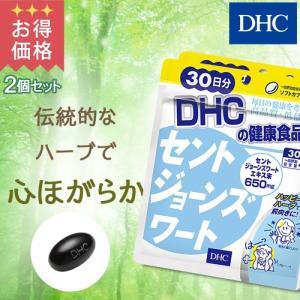 dhc 【お買い得】【メーカー直販】セントジョーンズワート 30日分 2個セット | サプリメント|dhc