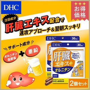 dhc 【メーカー直販】【お買い得】 肝臓エキス+オルニチン 30日分 2個セット|dhc