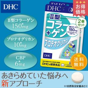 dhc 【お買い得】【メーカー直販】【送料無料】II型コラーゲン+プロテオグリカン 30日分 2個セット|dhc