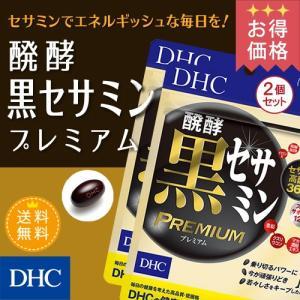 【お買い得】【送料無料】【DHC直販サプリメント】醗酵黒セサミン プレミアム30日分 2個セット|dhc